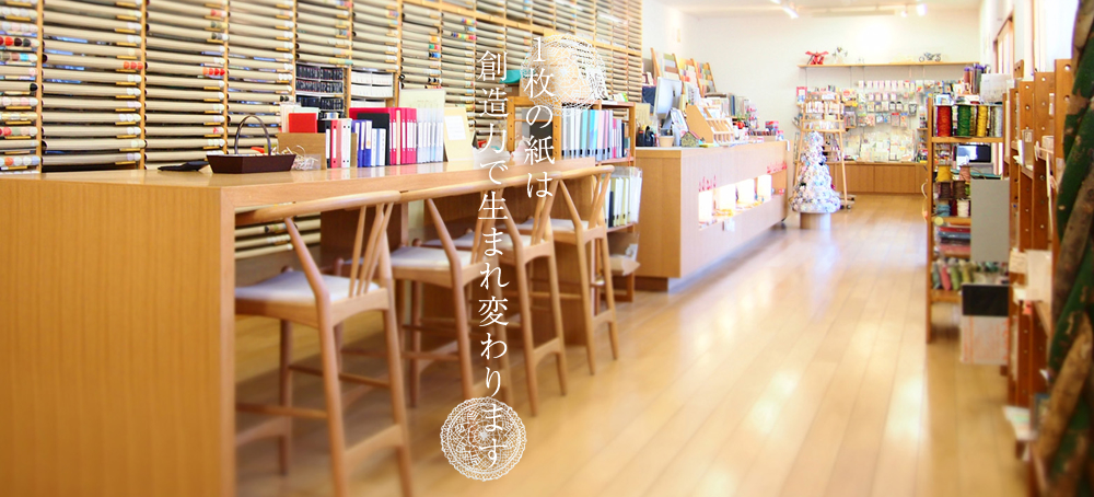 1枚の紙は創造力で生まれ変わりますpaper shop Teepee(静岡)